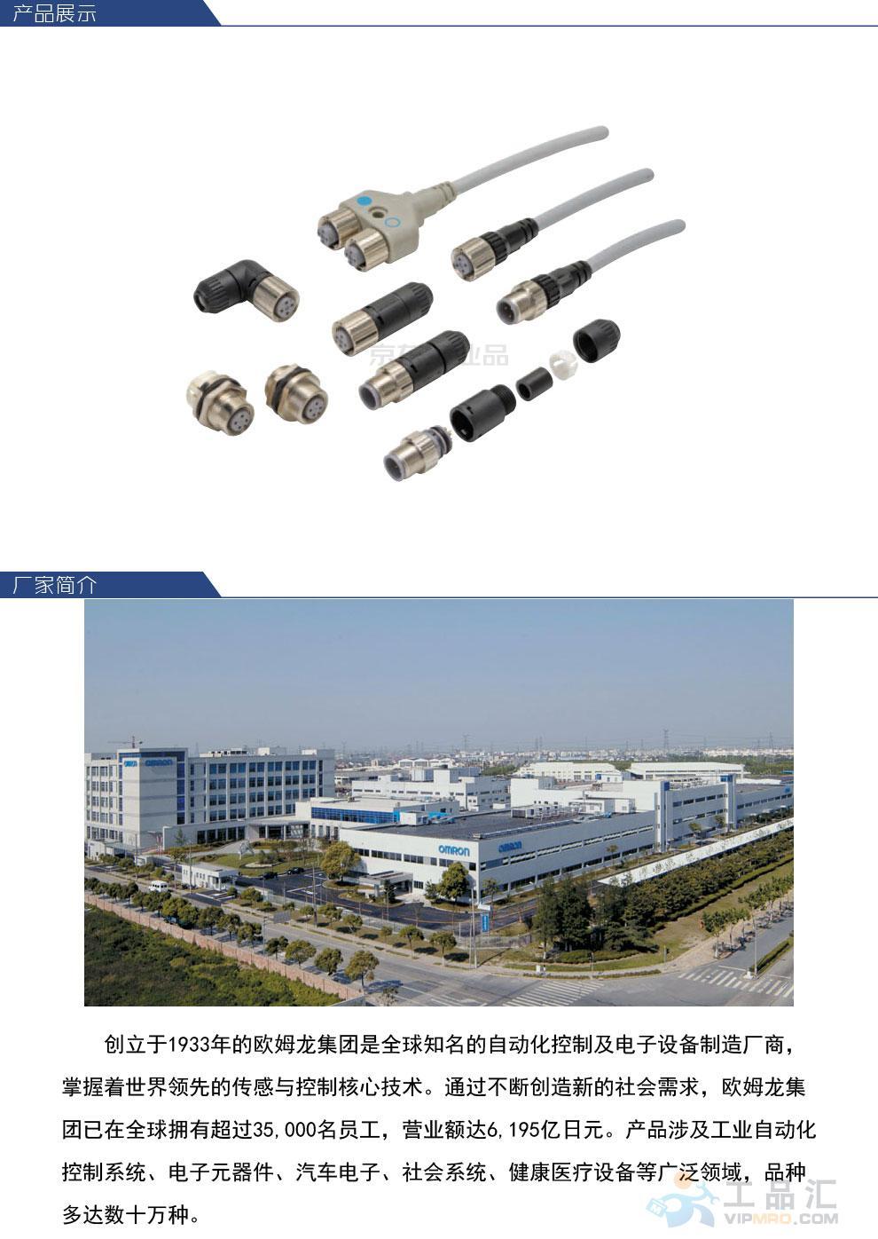 欧姆龙 传感器i/o连接器,压接/焊接插座组件;xs2c-d422