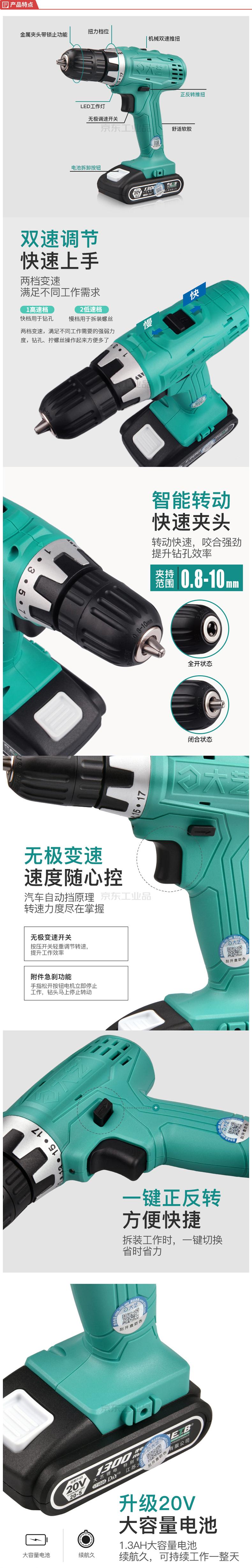 大艺 20V电池包平推式充电钻;T28