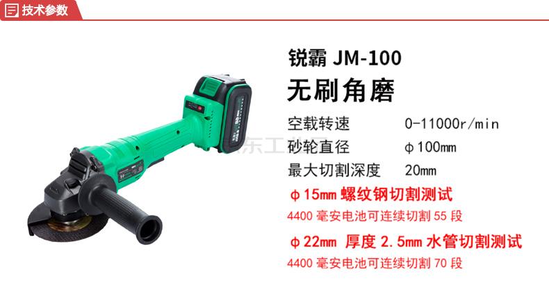 锐霸 68V无刷锂电角磨机双电;JM100