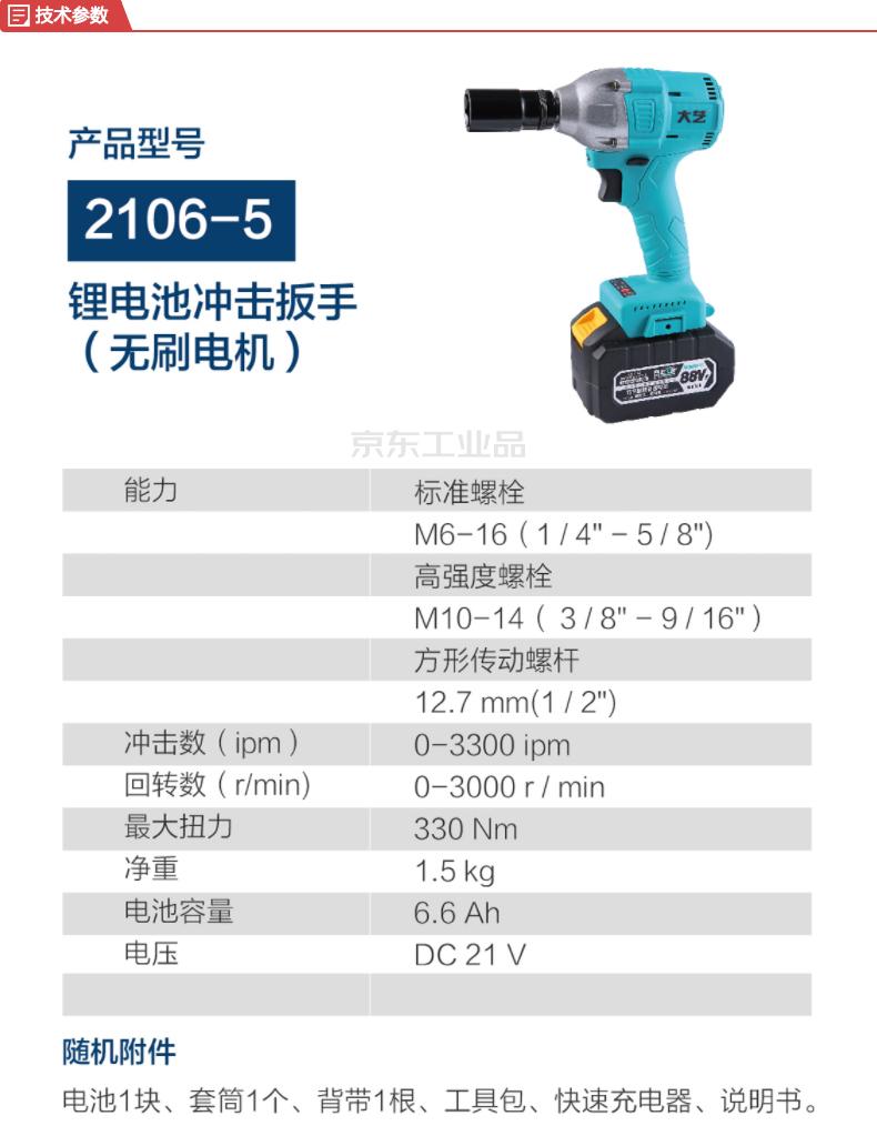 大艺 88V锂电扳手;2106-5单电