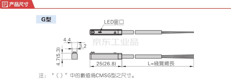 亚德客(AirTAC) 磁簧式磁性开关,有触点,直接出线式,线长2m;CMSG-020