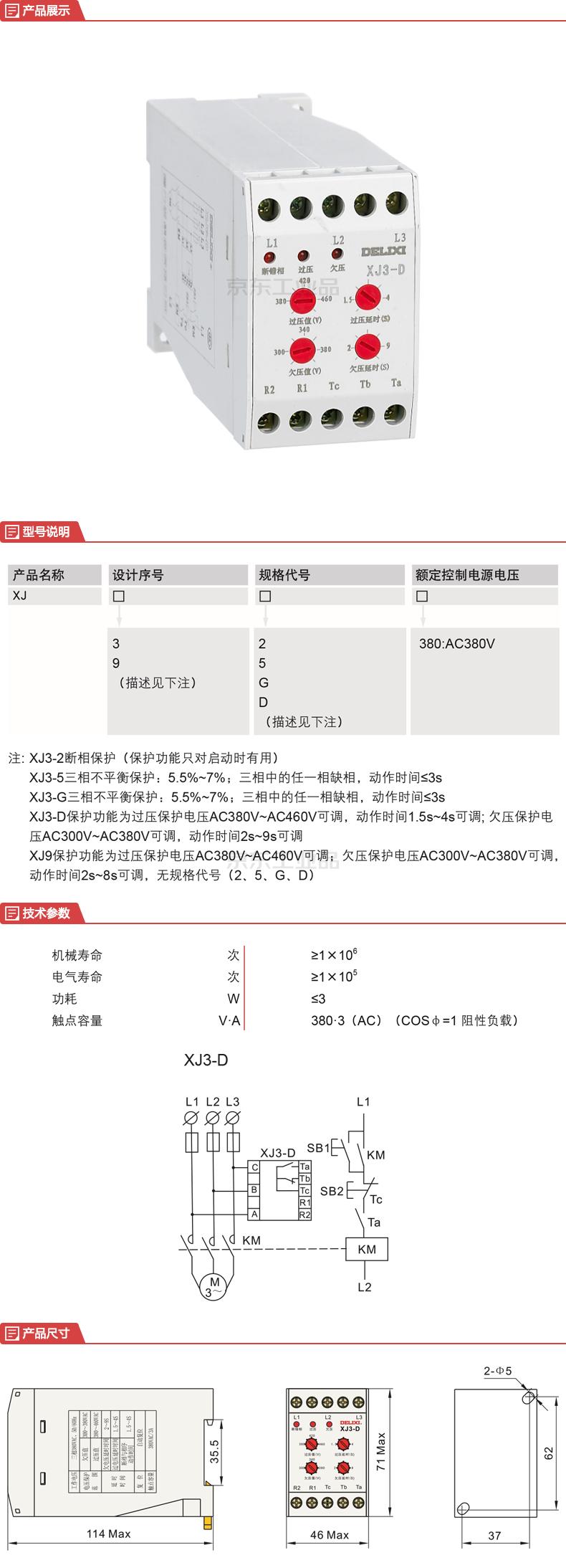 德力西电气 断相与相序保护继电器;xj3-d ac380v【  -