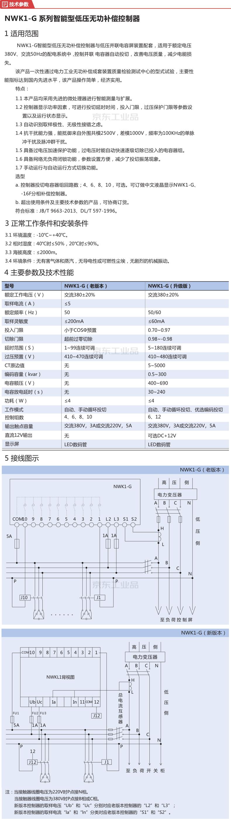 正泰g智能型低压无功补偿控制器(功率因数型);nwk1-g 8(380v)