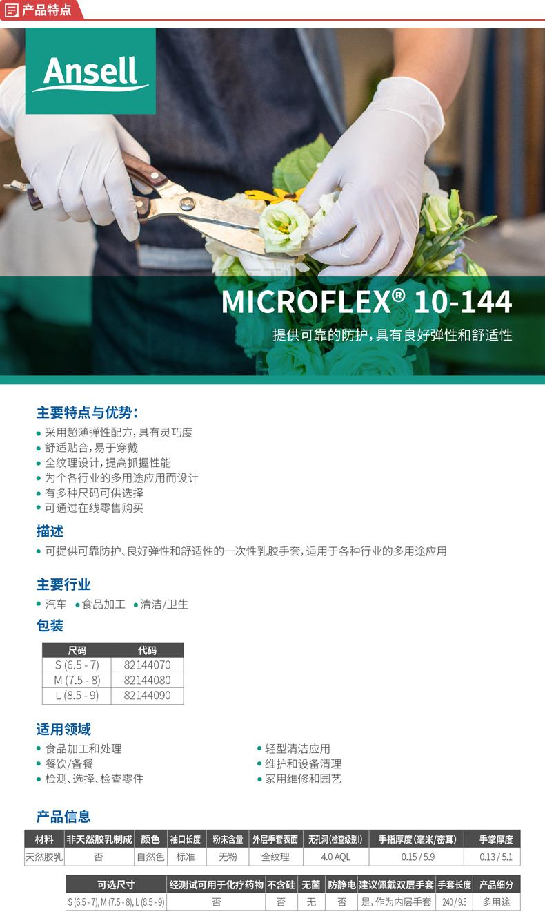 Ansell安思尔 MICROFLEX 一次性乳胶手套 10-144-8 自然色 100只/盒