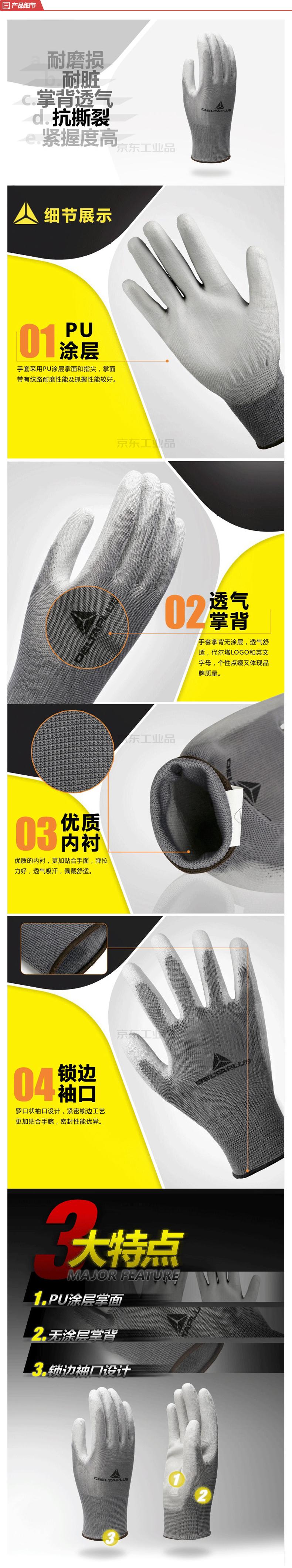 代尔塔 PU耐脏精细操作手套 VE702PG;201705-灰色-8