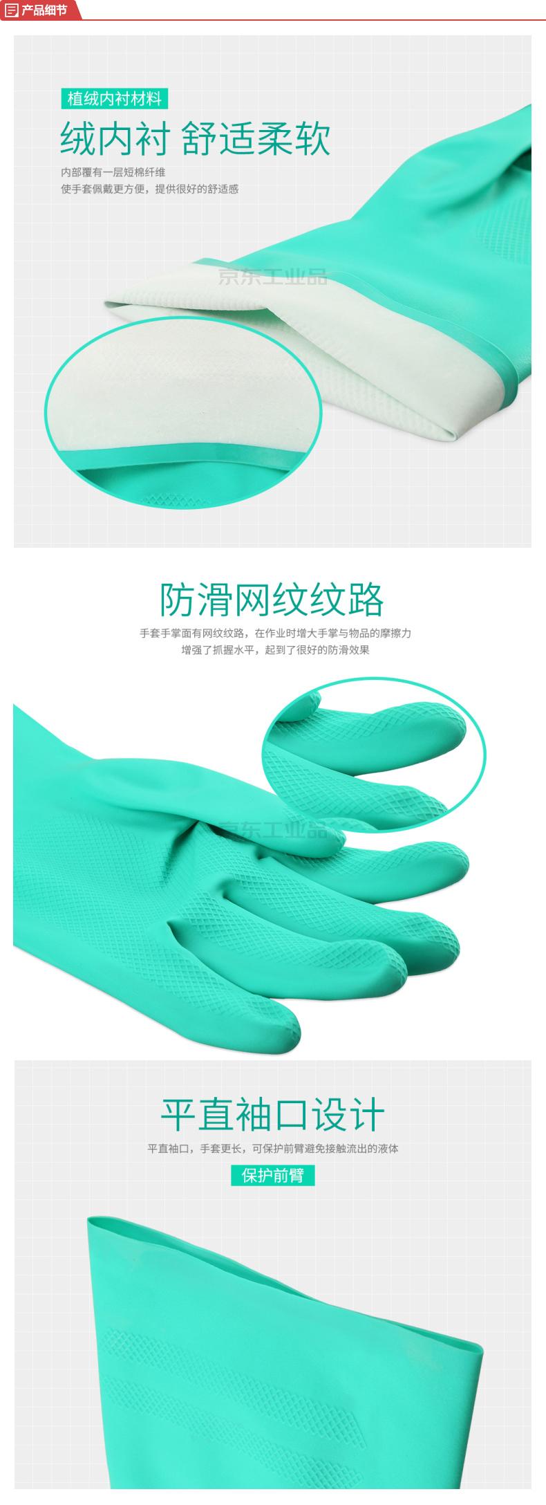 Ansell安思尔 手套 抗溶剂腈胶棉植绒,亚洲版,0.38mm厚,33cm长;37-176-9