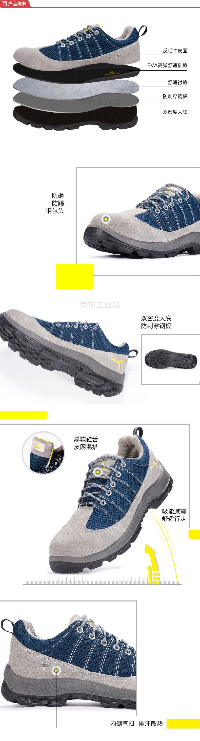 代尔塔 安全鞋 彩虹系列S1P,防砸防静电防刺穿,灰蓝色36码;301232-GB-36