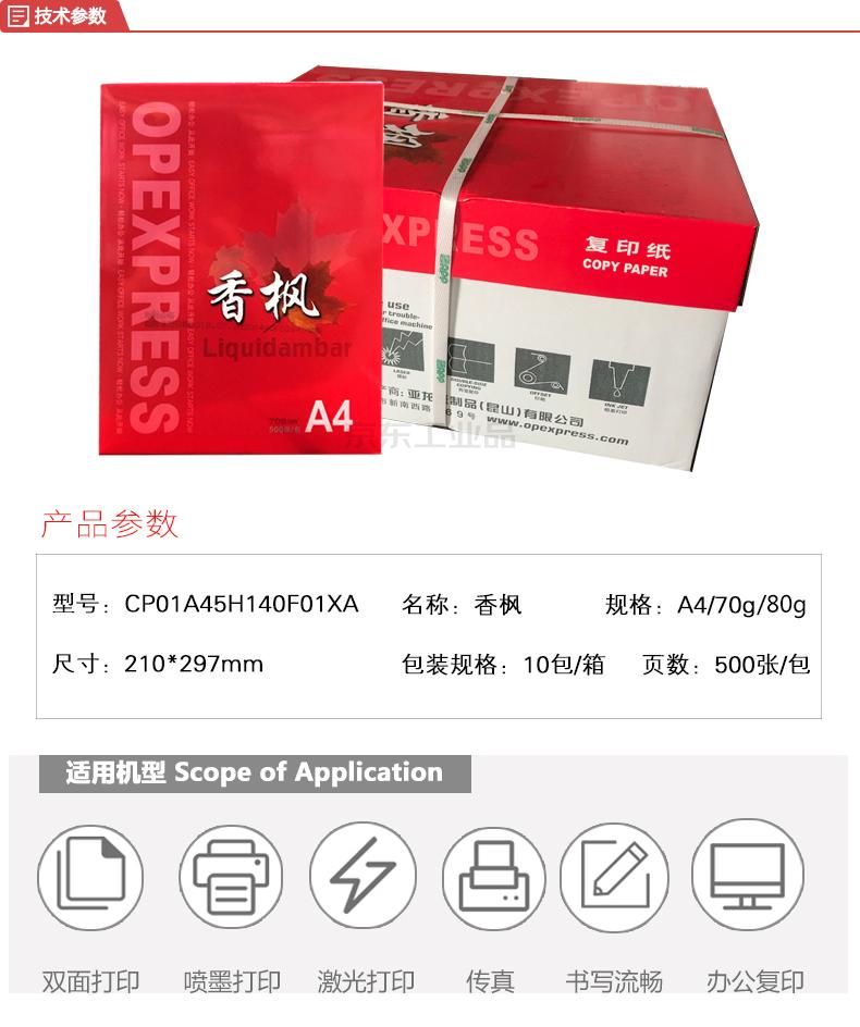 APP-金光纸业 复印纸,500张 (5包/箱);香枫80克/A4