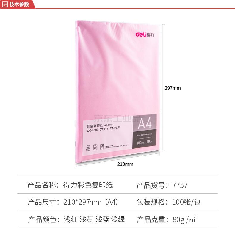 得力(deli) 7757彩色复印纸-A4-80g-25包(浅红);7757浅红A4