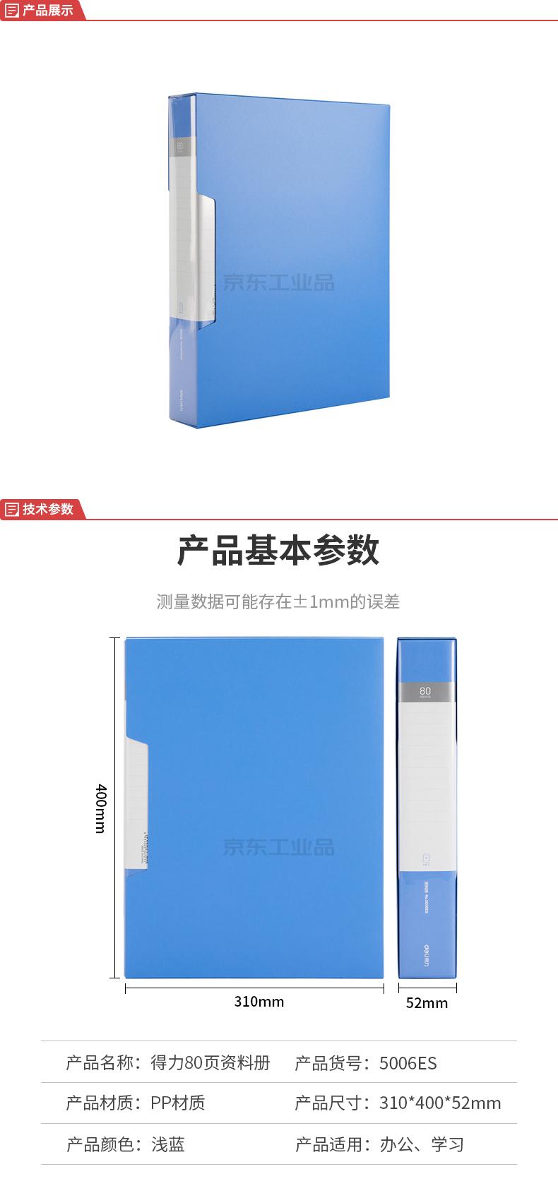 得力(deli) 80页资料册(蓝);5006ES