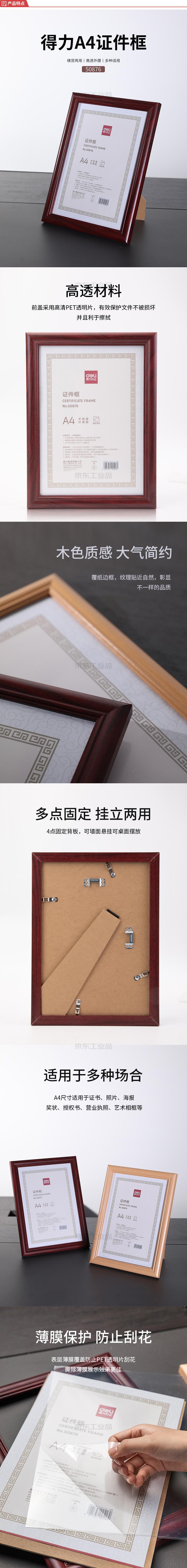 得力(deli) 50876证件框(A4)(黄);50876黄