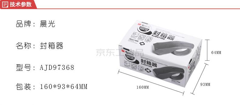 晨光(M&G) 简易式封箱器(红色/蓝色随机);AJD97368 48mm(混色)