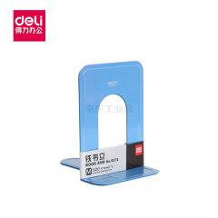 得力(deli) 铁书立-7寸(蓝)(2片/付);9272蓝