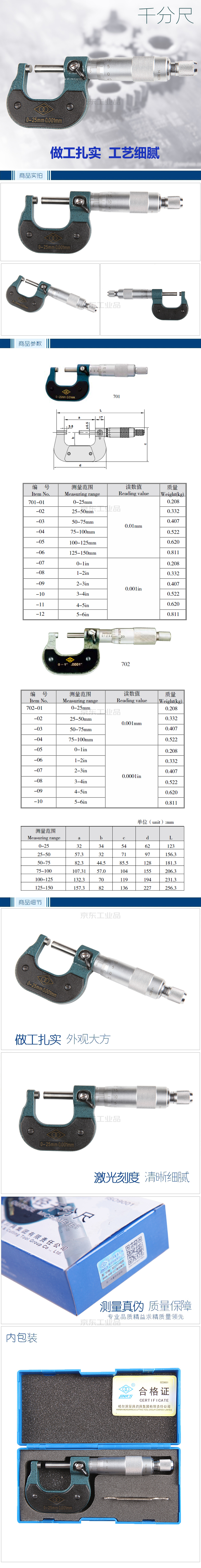 哈量(LINKS) 外径千分尺25-50mm/0.004;701-02