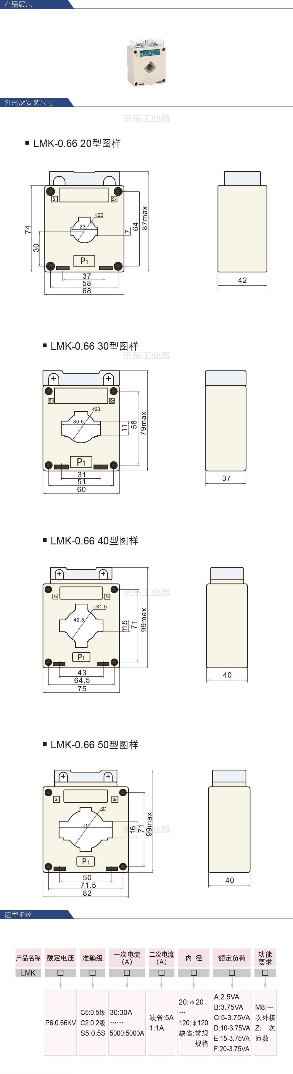 德力西电气 电流互感器;LMK-0.66 400/5 Ф30