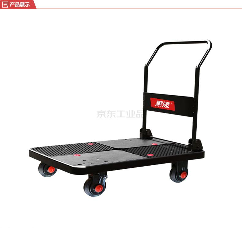 惠象 150KG纯静系列黑色加高大弧度扶手塑料平板折叠手推车;HX150-DX-H-BK