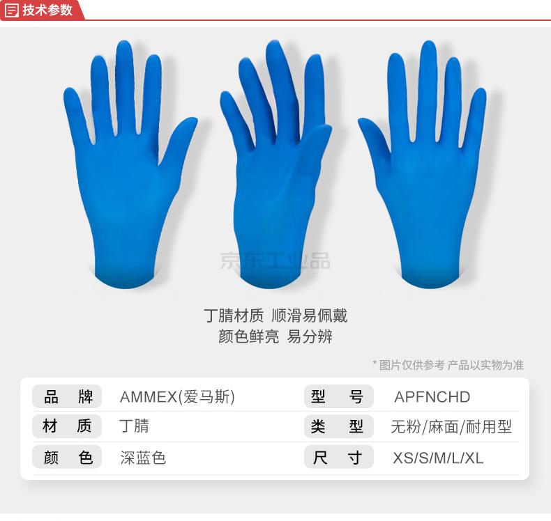 爱马斯(AMMEX) 一次性耐用型丁腈手套(深蓝色),无粉,大号,100只/盒,10盒/箱;APFNCHD46100