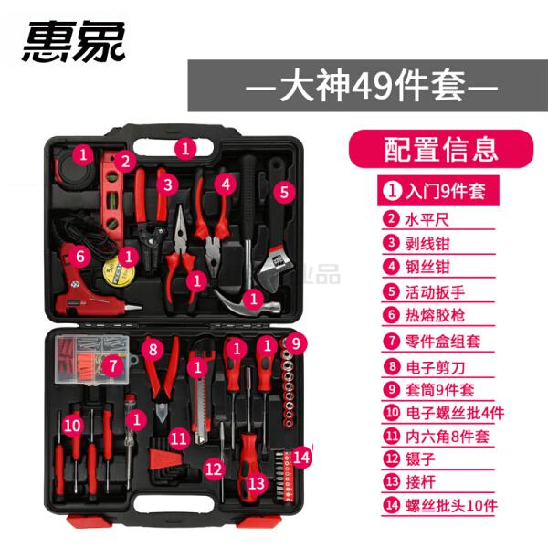 惠象 工具组套49件套,电讯款;H-3101-0003