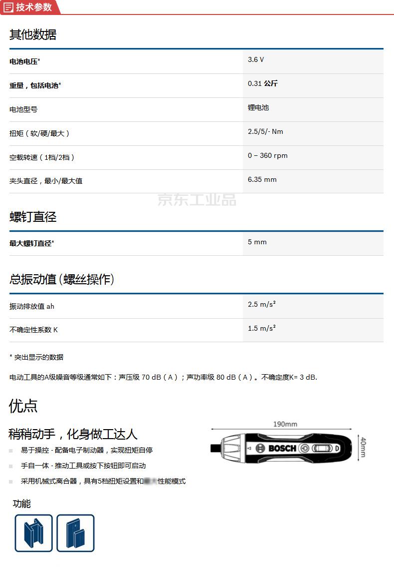 博世(BOSCH) 锂电电动螺丝刀/起子机(机械扭矩调节,双功能启动),12台/箱;BOSCH GO 2代