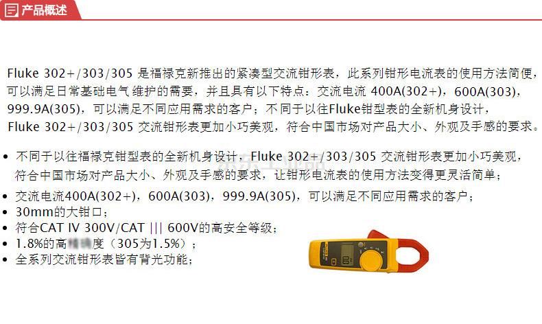 福禄克(FLUKE) 多用表数字交流钳形表;F302+