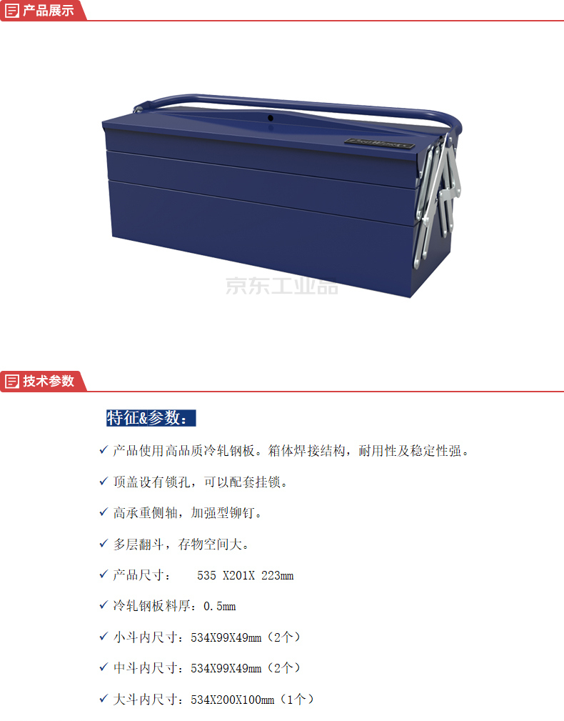 普沃克 ProWorks 21寸5翻斗手提箱;8000.HB21805