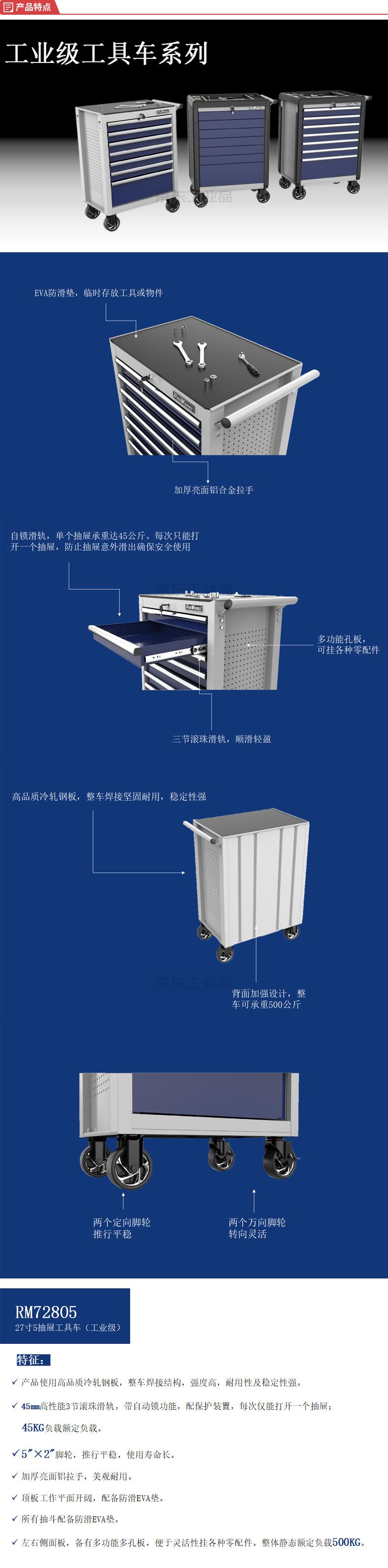 普沃克 ProWorks 27寸5抽屉工具车(工业级);8000.RM72805