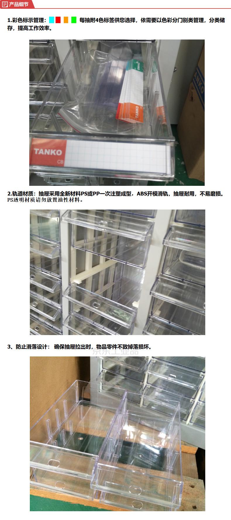 天钢(Tanko) 开放型零件箱;CBH-324