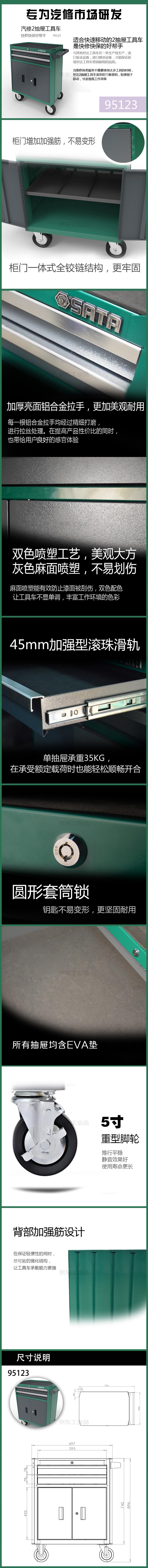 世达 汽修2抽屉工具车770x470x896MM;95123