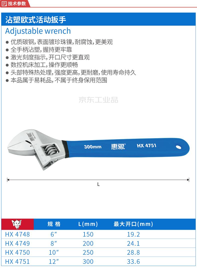 惠象 沾塑柄欧式工业级活动扳手12寸;HX4751