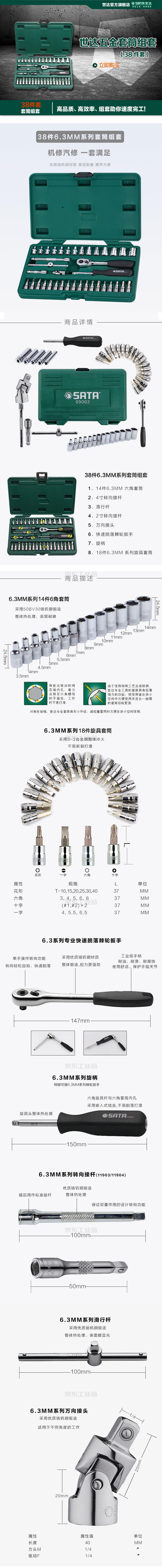 世达 38件6.3mm系列套筒组套;09002