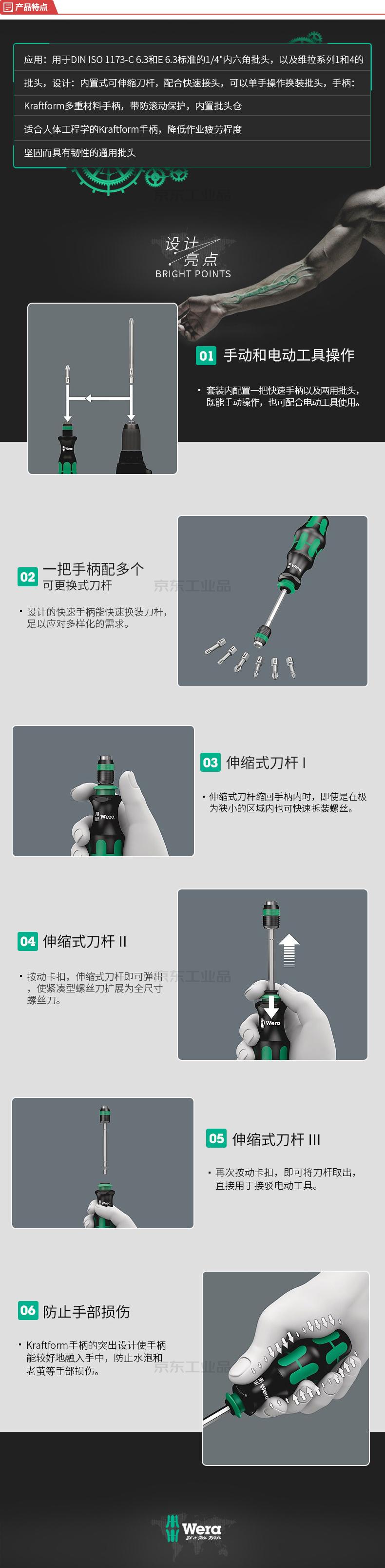 维拉(Wera) KK25螺丝刀套装;05051024001