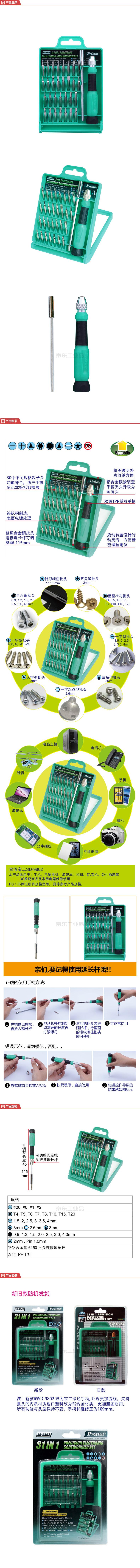 宝工 31合1手机起子组;SD-9802