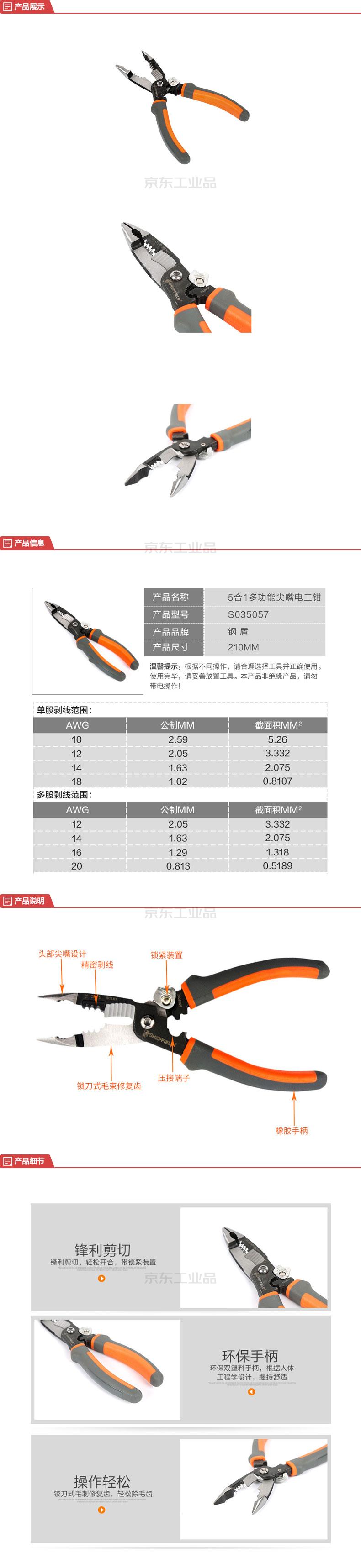 钢盾(SHEFFIELD) 5合1多功能尖嘴电工钳;S035057