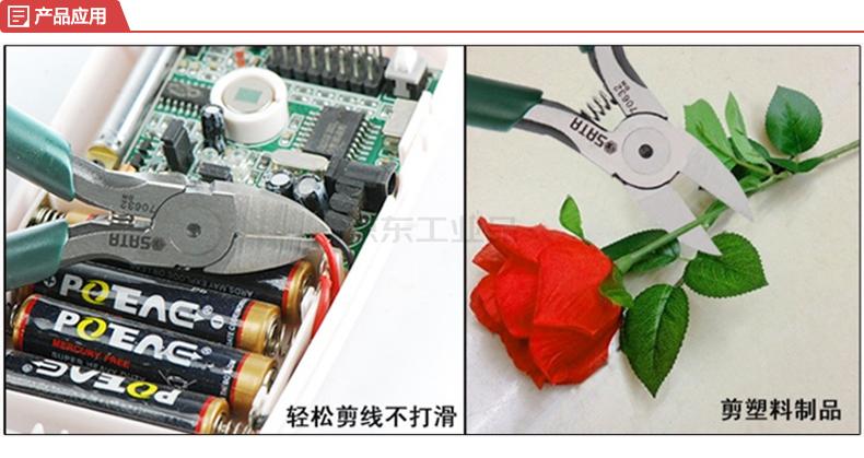 世达 电子剪切钳5寸;70632