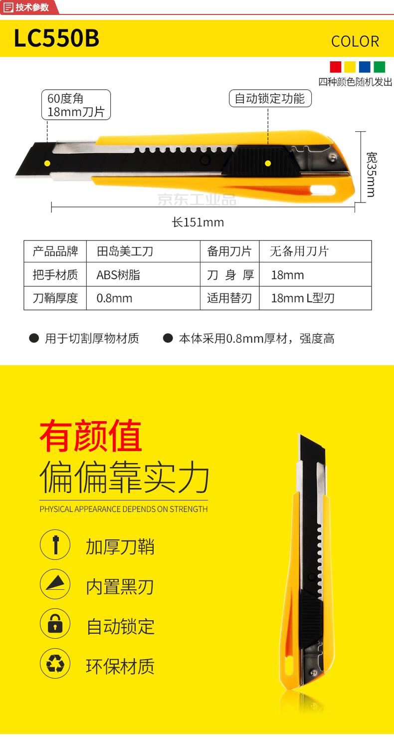 田岛 美工刀550,18mm L型刃;LC550B