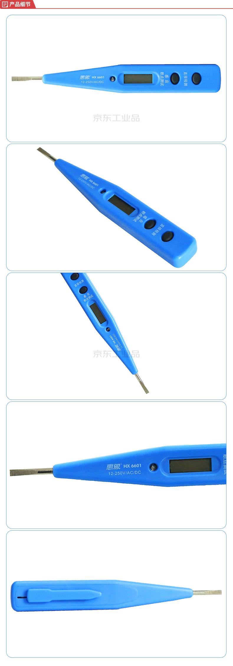 惠象 多功能工业级数显测电笔;HX6601