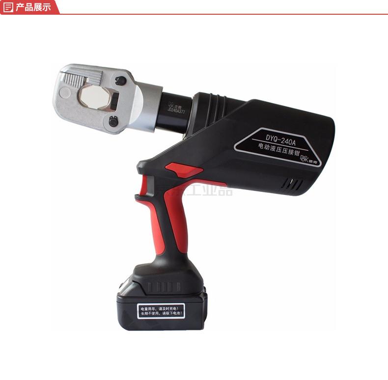 德克 电动压线钳,含11付模块10-240mm²;DYQ-240A