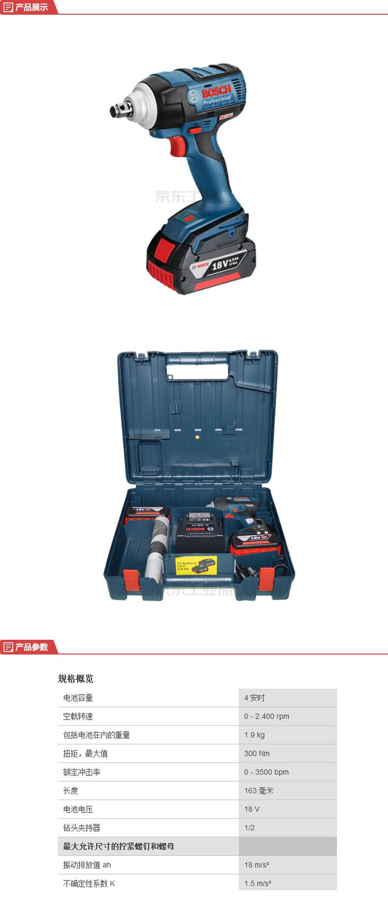 博世(BOSCH) 锂电充电式冲击扳手(2电1充 4.0Ah)热款,5台/箱;GDS 18V-EC 300 ABR (kit)