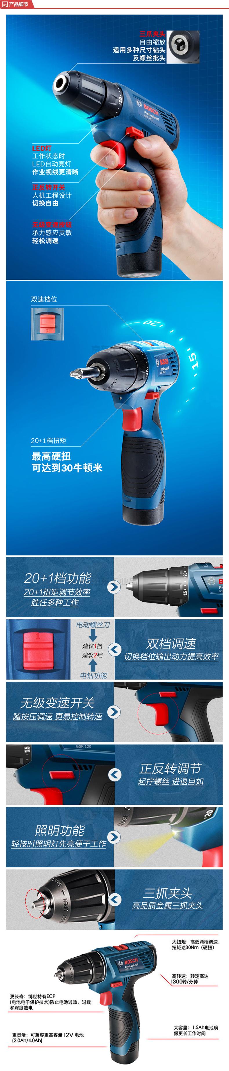 博世(BOSCH) 锂电充电钻(两电一充)GSR 120-Li 双电(新)(升级款,替代停产的tsr1080/gsr108 );GSR 120-Li 双电(新)