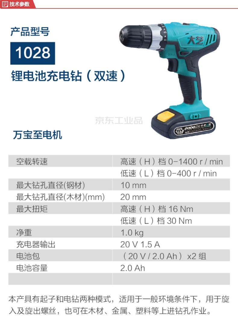 大艺 20V电池包平推式充电钻,10台/箱;1028