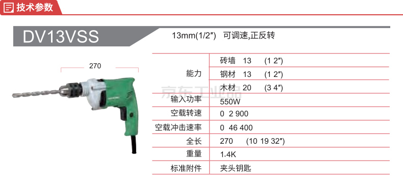 HiKOKI(日立) 13mm冲击钻(调速/550W);DV13VSS