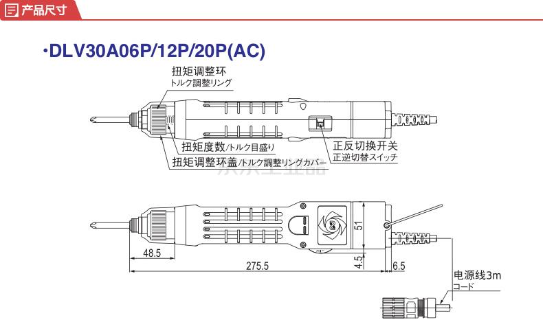 日东工器 螺钉紧固计数器,专用螺丝刀;DLV30A12P-SPC(ACK)