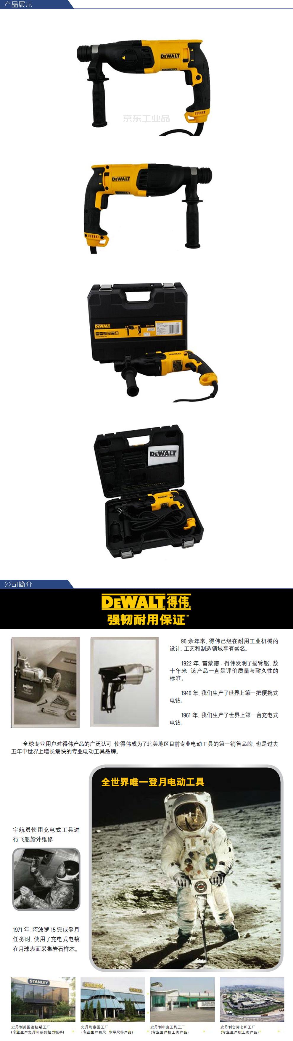 得伟 2KG 26mm 3模四坑电锤;D25133K-A9