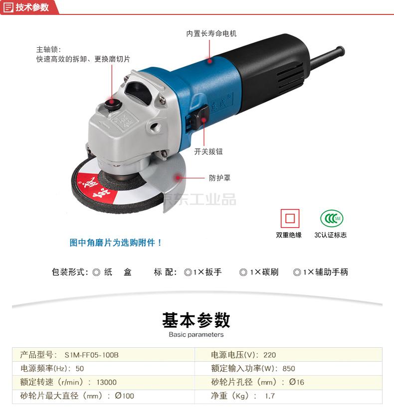 东成 850W角向磨光机,10台/箱;S1M-FF05-100B
