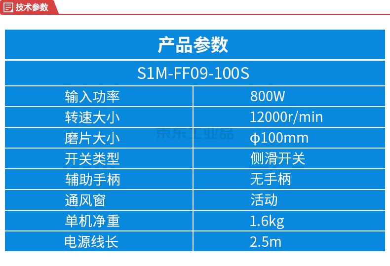 东成 800W角向磨光机,10台/箱;S1M-FF09-100S
