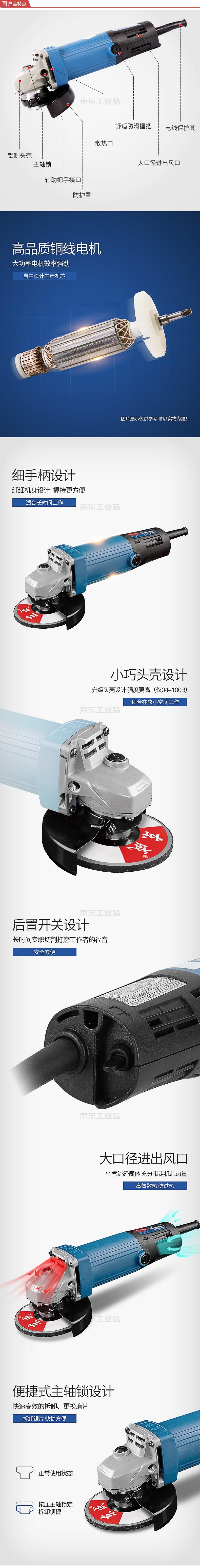东成 710W角向磨光机,10台/箱;S1M-FF04-100B