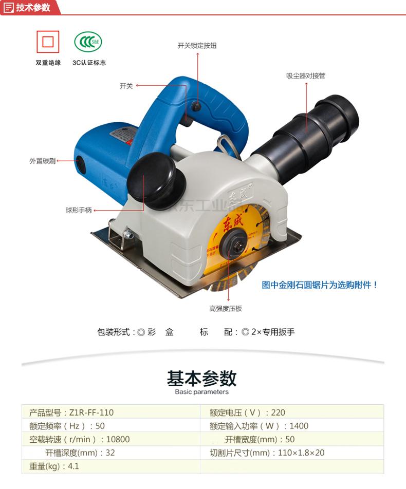 东成 1600W开槽机;Z1R-FF-110