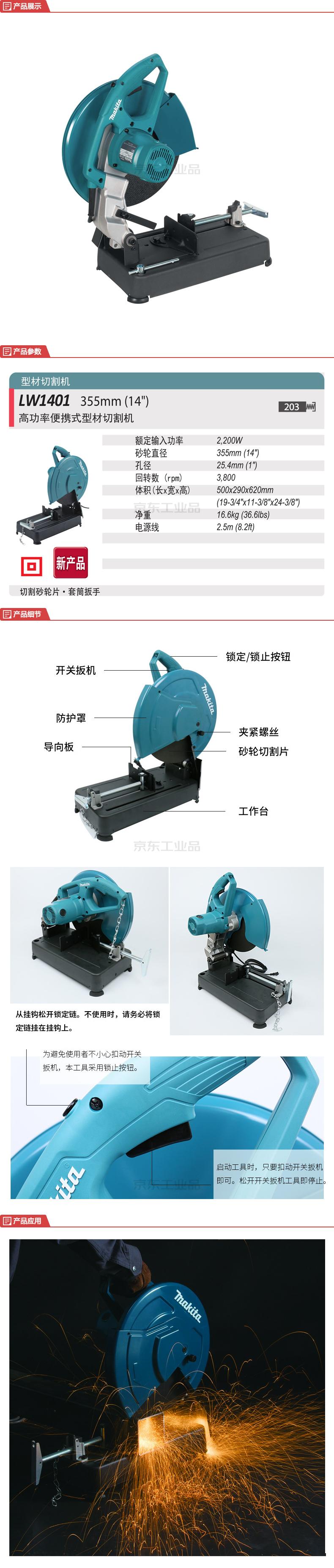 牧田(makita) 型材切割机355mm(14寸);LW1401