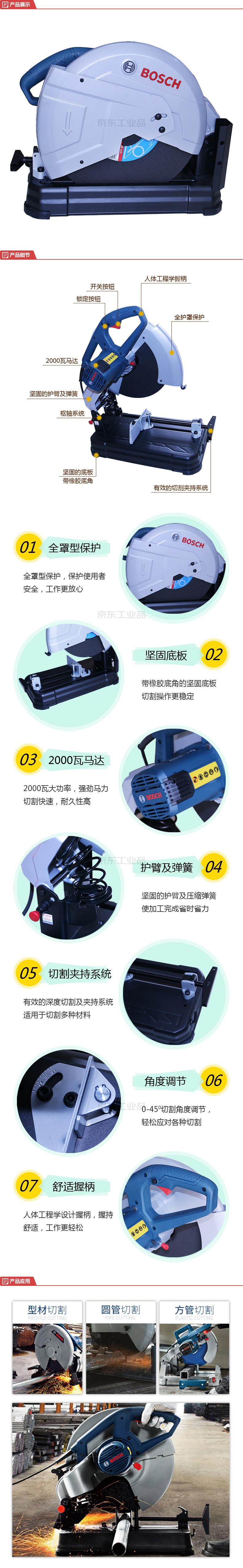 博世(BOSCH) 型材切割机;GCO200