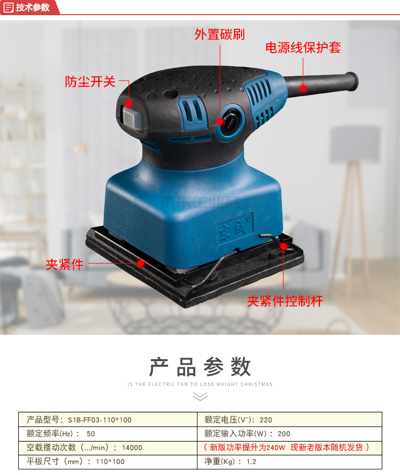 东成 240W平板砂光机,16台/箱;S1B-FF03-110*100